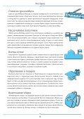 3 (10) - Upinfo.Ru - Page 5