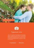 Читать журнал - Upinfo.Ru - Page 6