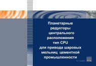 Концепция CPU привода