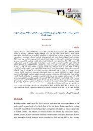 دانلود فایل کامل (pdf) - سازمان زمین شناسی