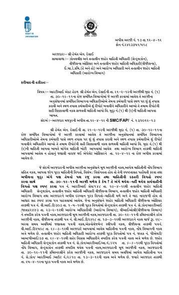V5L, VZHL G\P - Surat Municipal Corporation
