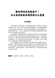 Untitled - 中華傳播學會
