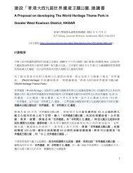 建設「香港大西九區世界遺産主題公園」建議書