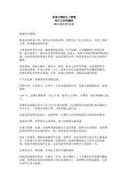 香港大學新生入學禮徐立之校長講詞2011 年8 月24 日親愛的同學們 ...
