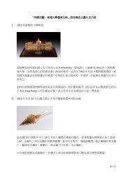 「明德百獻:香港大學檔案文物」部份展品之圖片及介紹1. 1912 年銀製 ...