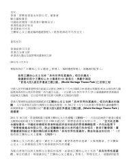 呈交: 香港「華懋慈善基金有限公司」董事會聯合國秘書長中國政府總理 ...