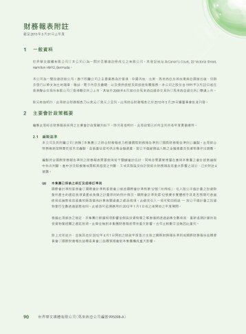 財務報表附註 - Media Chinese International Limited