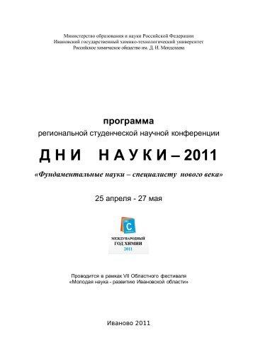 программа конференции - Ивановский государственный химико ...