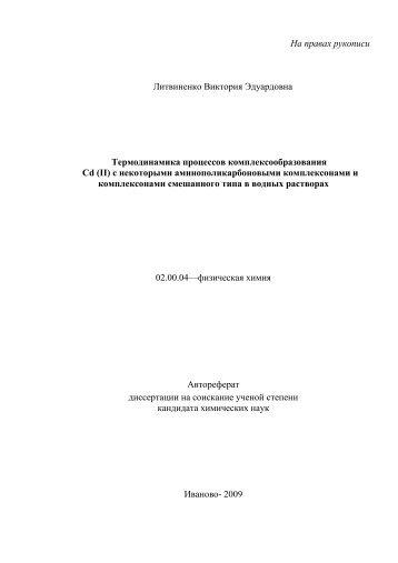 Автореферат - Ивановский государственный химико ...