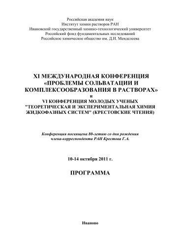 Программа - Ивановский государственный химико ...
