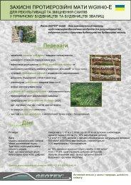 Flyer Tagebau_1 UA - Geotex GmbH