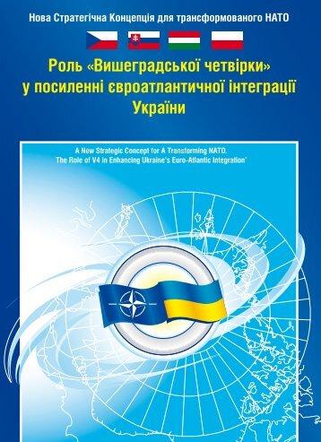 «Нова Стратегічна Концепція для ... - NATO Watch
