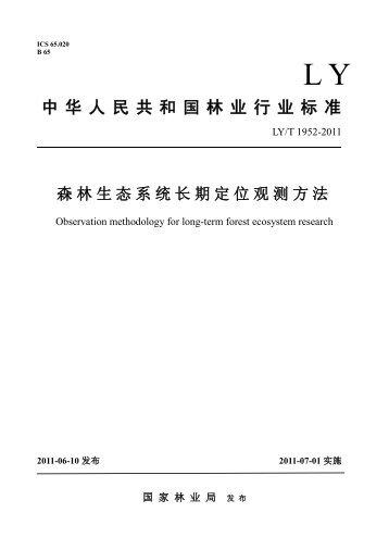 中华人民共和国林业行业标准 - 中国森林生态系统研究网络