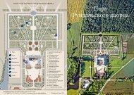 Сад Рундальского дворца - Rundāles pils