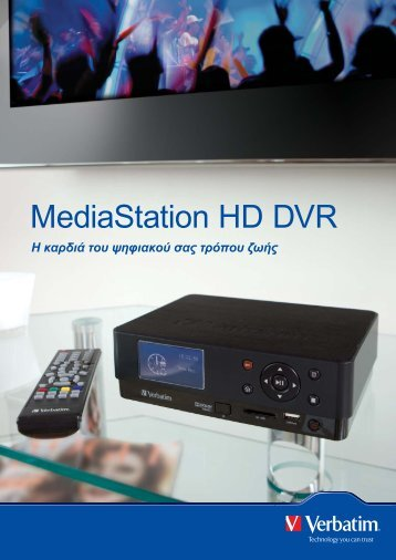 MediaStation HD DVR_A4 Flyer GREEK.indd - Verbatim