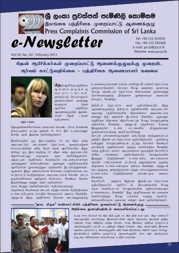 PCCSL Newsletter-Tamil.indd