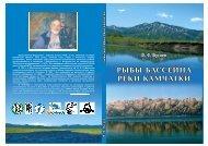 Бугаев В. Ф. Рыбы бассейна реки Камчатки ... - Книги о Камчатке