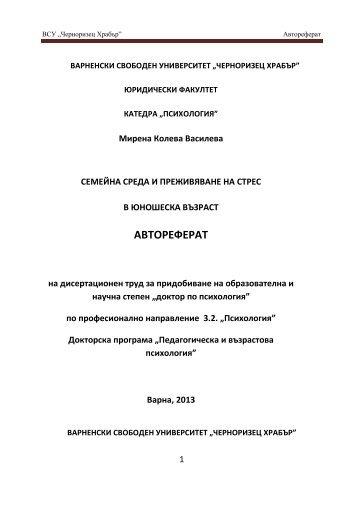 АВТОРЕФЕРАТ - Варненски свободен университет