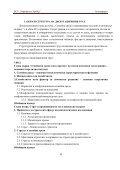 АВТОРЕФЕРАТ - Варненски свободен университет - Page 4