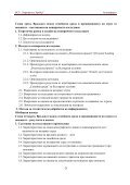 АВТОРЕФЕРАТ - Варненски свободен университет - Page 5