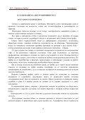 АВТОРЕФЕРАТ - Варненски свободен университет - Page 7