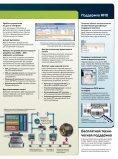 Брошюра - Seagull Scientific - Page 4