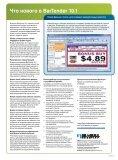 Брошюра - Seagull Scientific - Page 5