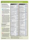 Брошюра - Seagull Scientific - Page 6