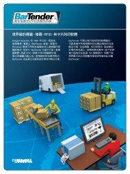 世界級的標籤、條碼、RFID、和卡片列印軟體 - Seagull Scientific
