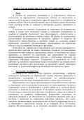 Алтернативни възможности - Варненски свободен университет - Page 3