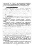 Алтернативни възможности - Варненски свободен университет - Page 4
