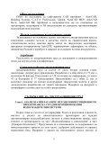 Алтернативни възможности - Варненски свободен университет - Page 5