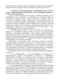 Алтернативни възможности - Варненски свободен университет - Page 6