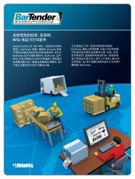 全球领先的标签、条形码、 RFID 和证卡打印软件 - Seagull Scientific