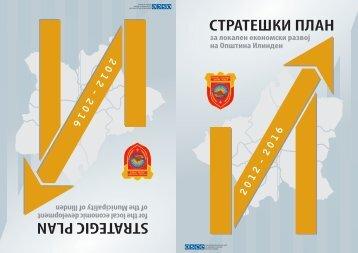 СтратЕшки План за лЕр на ОПштина илиндЕн 2012-2016