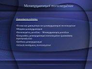 Μετασχηµατισµοί συντεταγµένων - MediaLab-NTUA