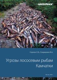 Сергеев С. Н., Спиридонов В. А. Угрозы ... - Книги о Камчатке