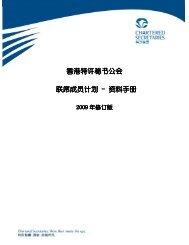 香港特许秘书公会联席成员计划- 资料手册 - The Hong Kong Institute ...