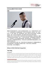 评委评语(PDF) - Galerie Urs Meile