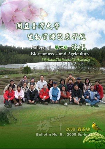 下載 - 前往臺大生農學院 - 國立臺灣大學
