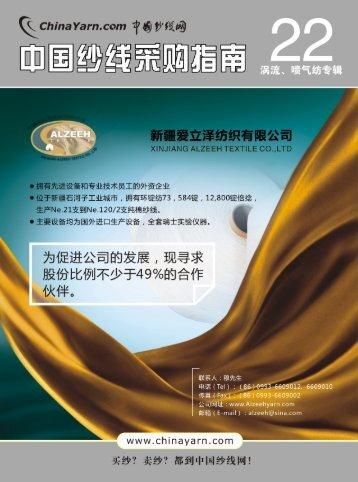 CONTENT - 中国纱线网