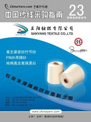 第23期 - 中国纱线网