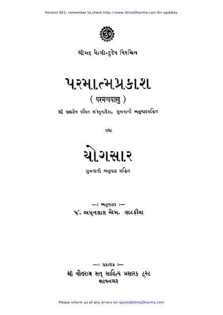 Parmatma Prakash & Yogsaar (Gujarati) - Vitragvani