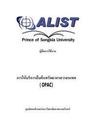 การใหบริการสืบคนทรัพยากรสารสนเทศ ( OPAC)
