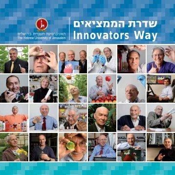 שדרת הממציאים Innovators Way - CFHU