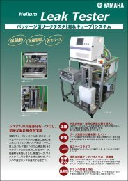 「漏れキューブ」システム カタログ(581 KB/PDF) - Yamaha
