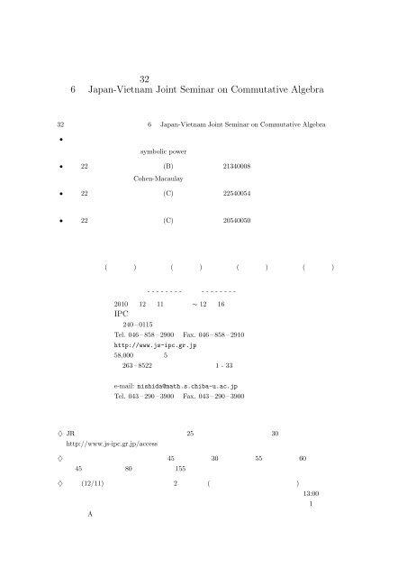 第6回Japan-Vietnam Joint Seminar on Commutative Algebra - FUJI