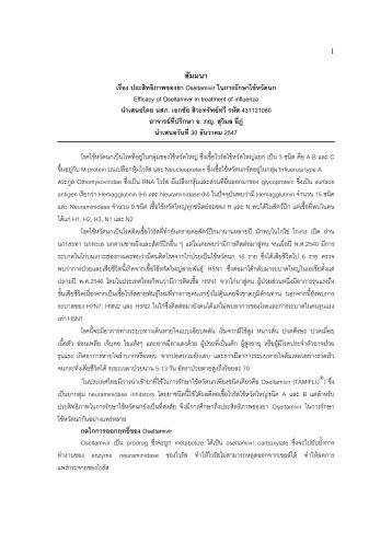 ประสิทธิภาพของยา Oseltamivir ในการรักษาไข้หวัดนก Efficacy of ...