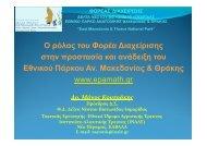 Μάνος Κουτράκης, Φορέας Δ ιαχείρισης Βιστωνίδας - GRDE.EU