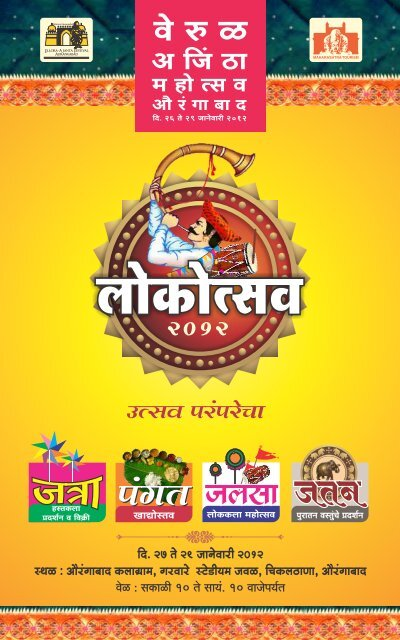 Fianl kalagram -- Brochure-- for printing - Maharashtra Tourism